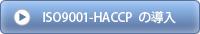 ISO9001-HACCP (品質マネジメントシステム) の導入