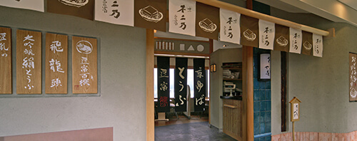 京豆富 不二乃(JR京都伊勢丹店)店舗写真