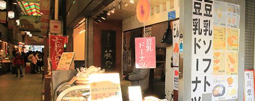 錦市場 こんなもんじゃ店舗写真