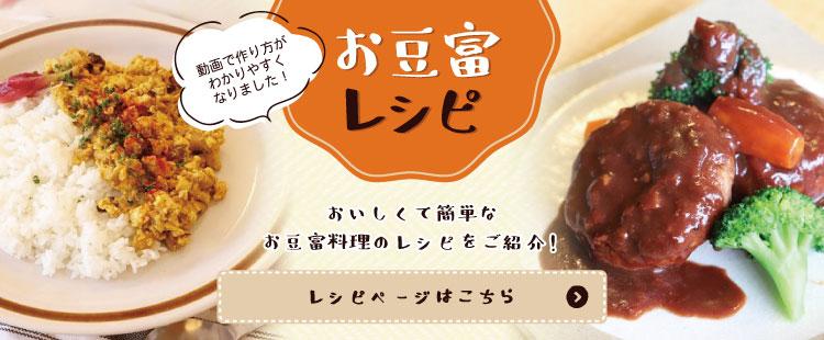 お豆富レシピ おいしくて簡単なお豆富料理のレシピをご紹介!