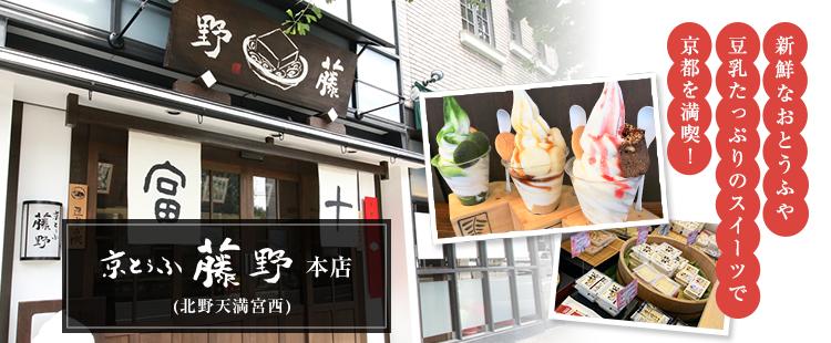 京とうふ藤野本店/TOFU CAFE FUJINO