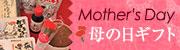 お母さんありがとう「母の日に贈るお豆富ギフト2019」受注開始!