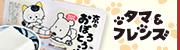 「うちのタマ知りませんか?」タマとポチが豆腐や豆乳のパッケージに初登場!