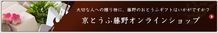 京とうふ藤野オンラインショップ