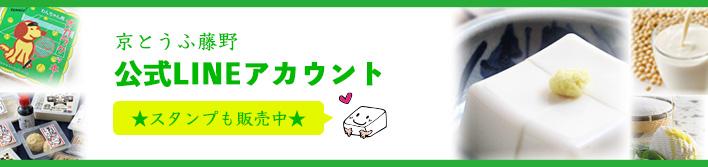 京とうふ藤野 公式LINEアカウント スタンプも販売中