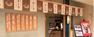 京豆富 不二乃(JR京都伊勢丹店)