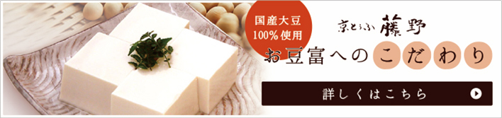 国産大豆100%使用 お豆腐へのこだわり