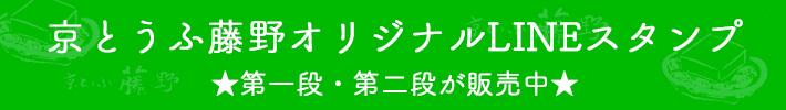 京とうふ藤野オリジナルLINEスタンプ★第一弾・第二弾が販売中★