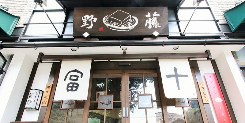 京とうふ藤野本店