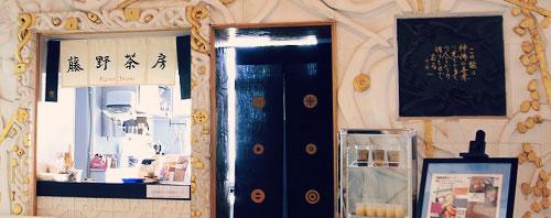 カフェ「藤野茶房」