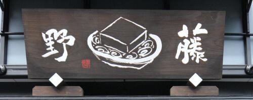 京とうふ藤野本店看板写真
