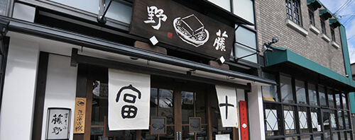 京とうふ藤野へのアクセス