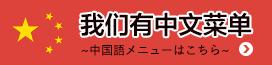 中国語メニュー(我们有中文菜单)